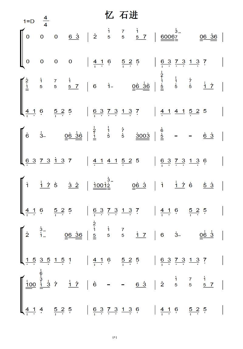 忆(夜的钢琴曲ii)石进 原版 钢琴双手简谱 钢琴谱 钢琴简谱图片