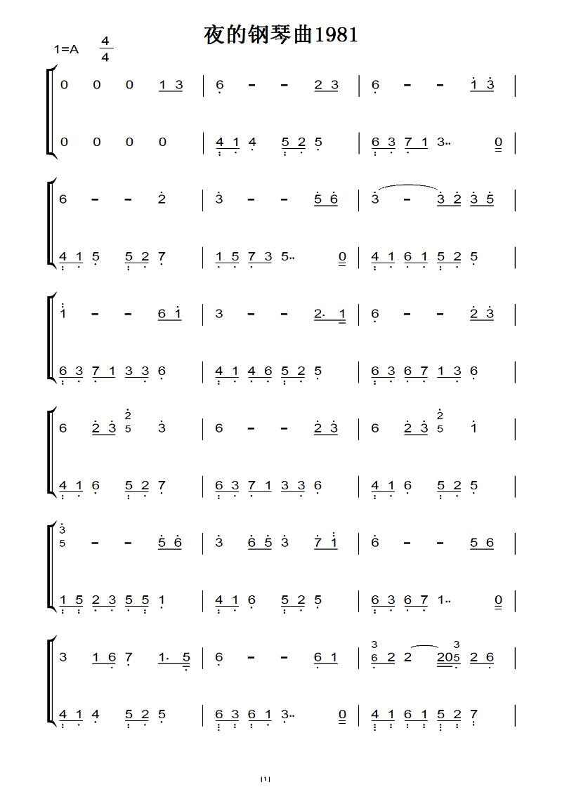 1981(夜的钢琴曲ii)石进 原版 钢琴双手简谱 钢琴谱 钢琴简谱图片