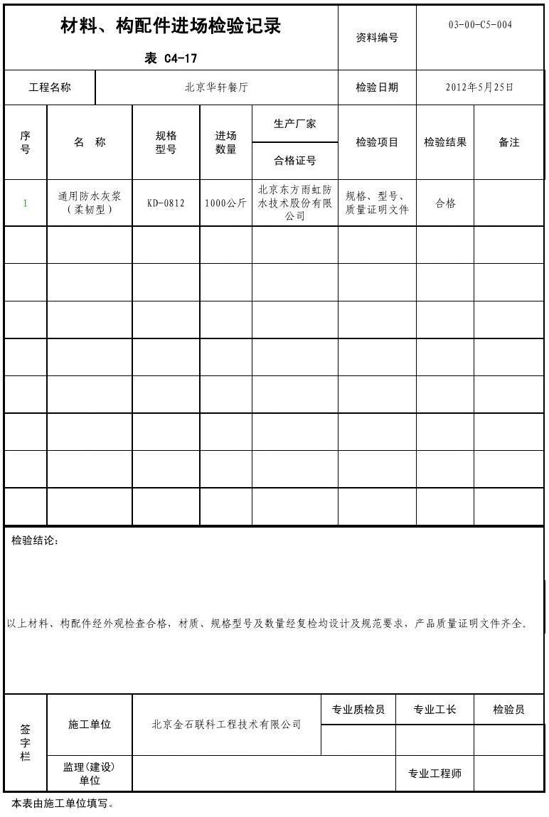 001-表C4-17_材料、构配件进场检验记录2#