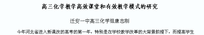 河北省迁安一中高三化学论文 高效课堂和有效教学模式的研究