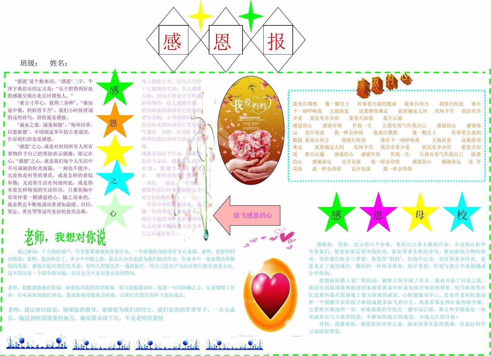 教师节小报教师节手抄报感恩报04
