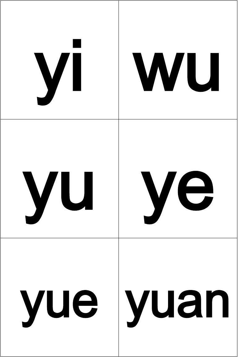 yi wu yu ye yue yuan