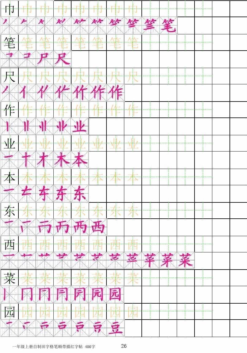 笔顺描红 汉字笔画 常用汉字笔顺 汉字笔顺练习 汉字书写笔顺 的相关图片