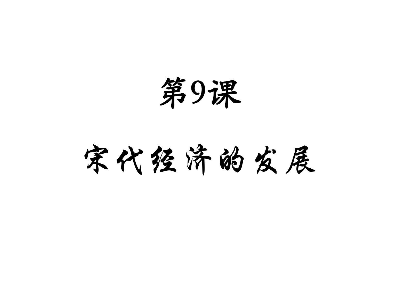 部编人教版七年级历史下册课件:第9课宋代经济的发展 (21ppt) (共21张PPT)