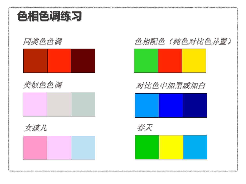 类似色相配色_色相色调练习 同类色色调 色相配色(纯色对比色并置)