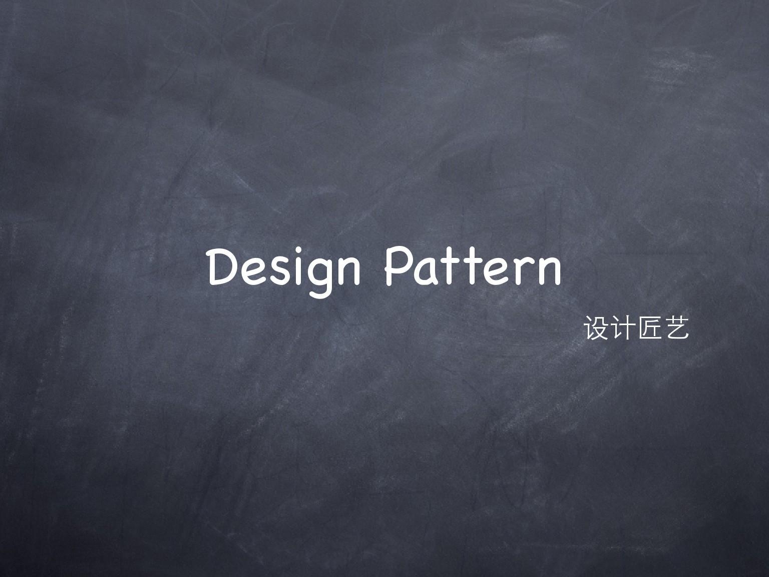 design pattern 设计匠艺图片