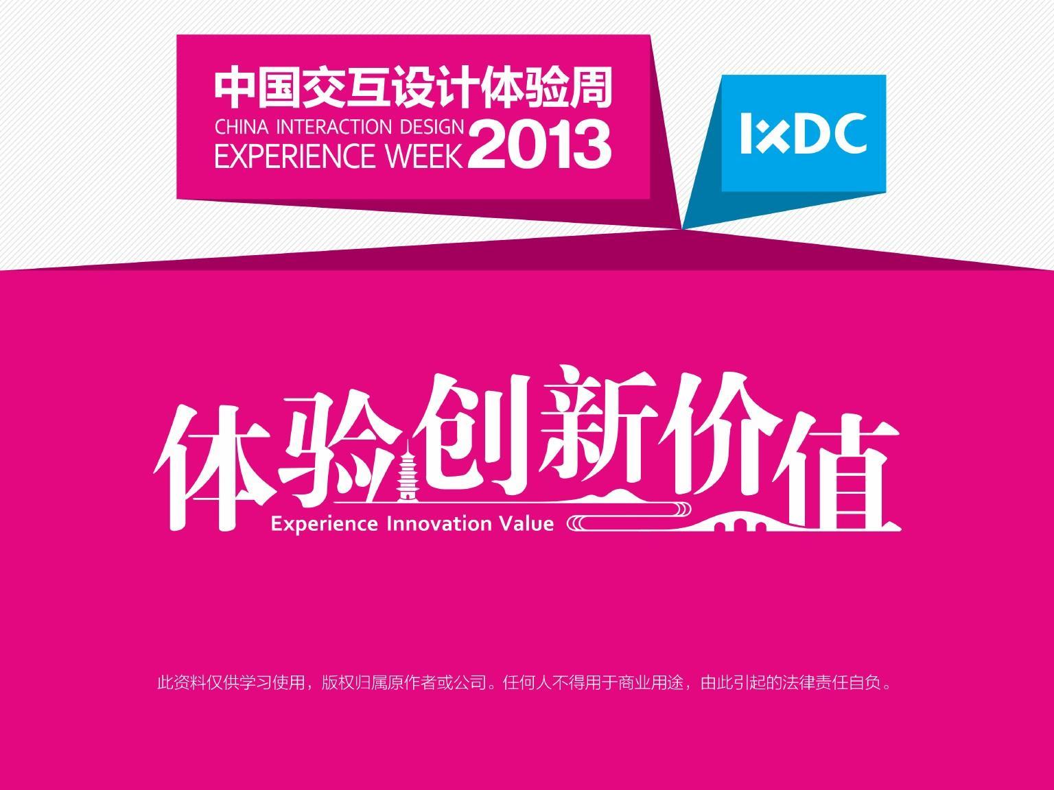 IxD2013_C5_跨PC和移动的设计_吴春松