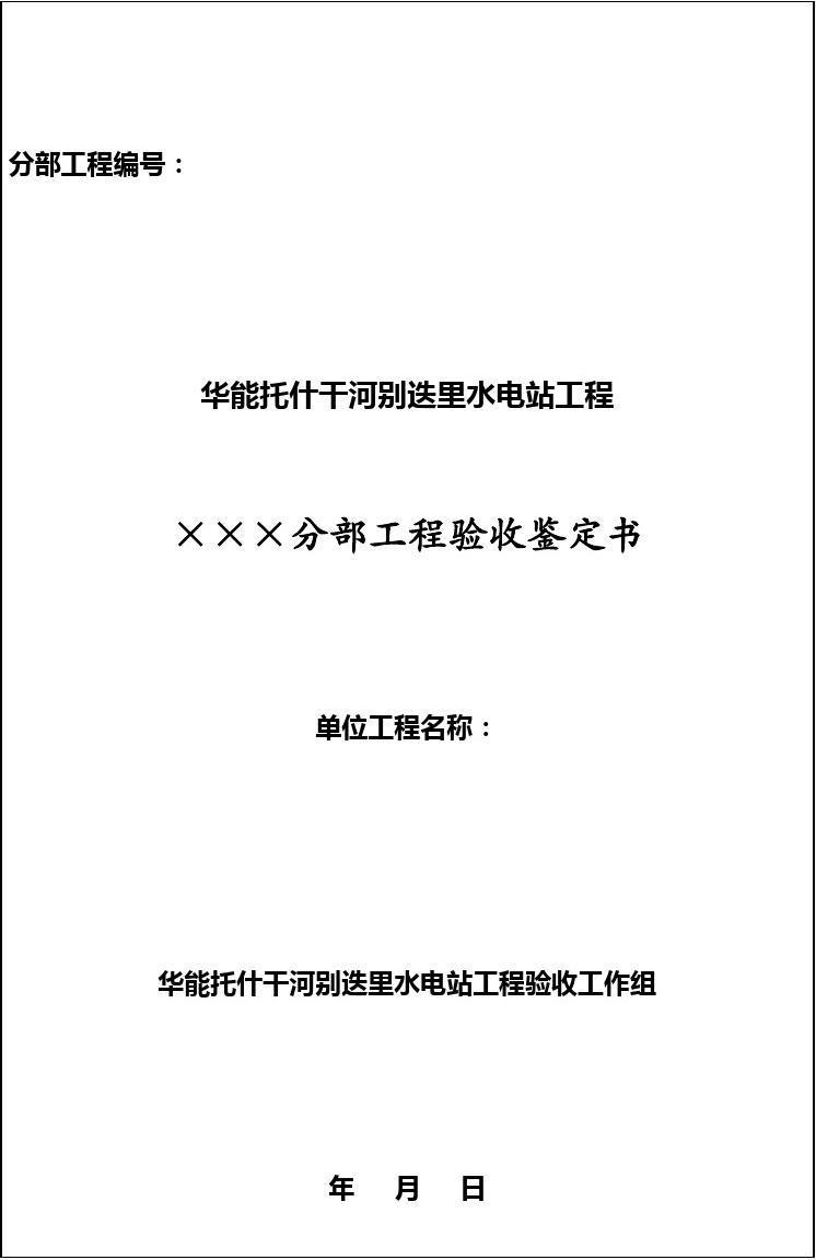 分部工程验收鉴定书(格式)