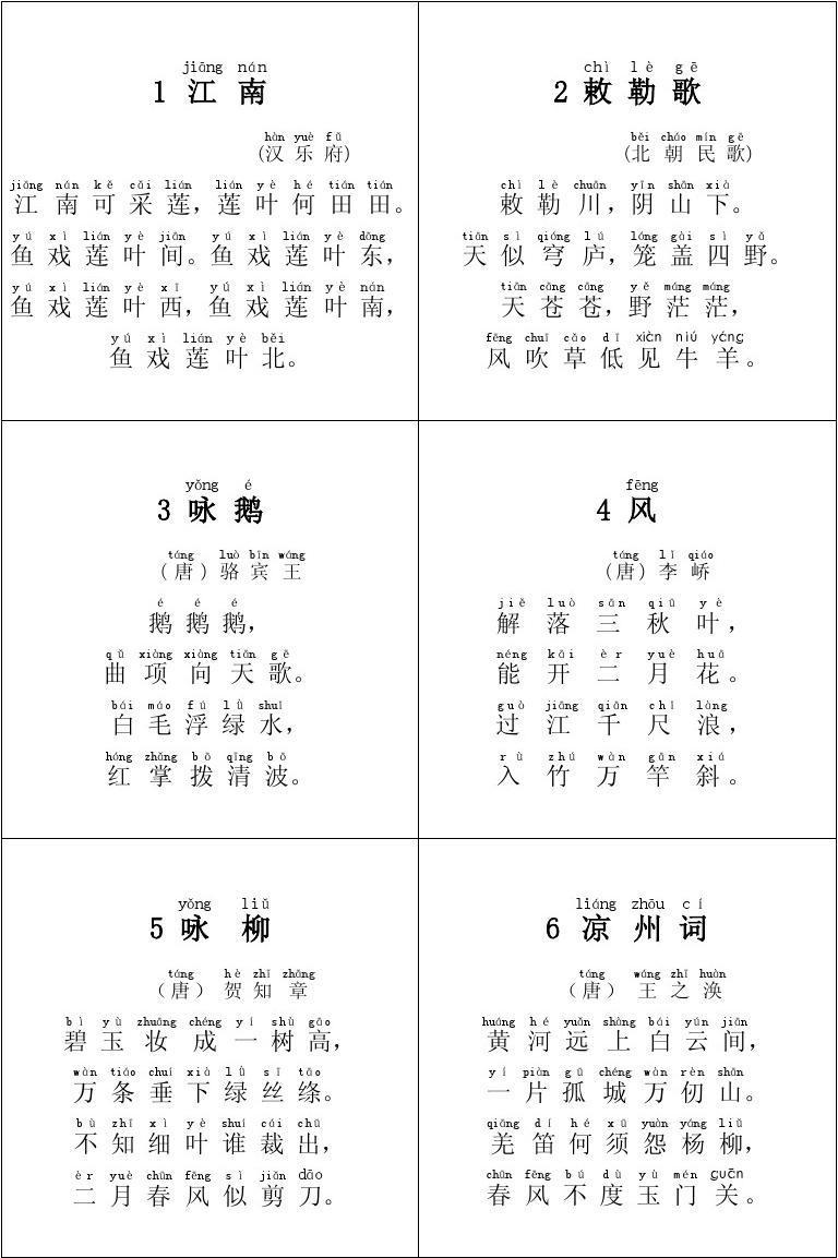 小学生必背古诗70_带拼音_卡片版