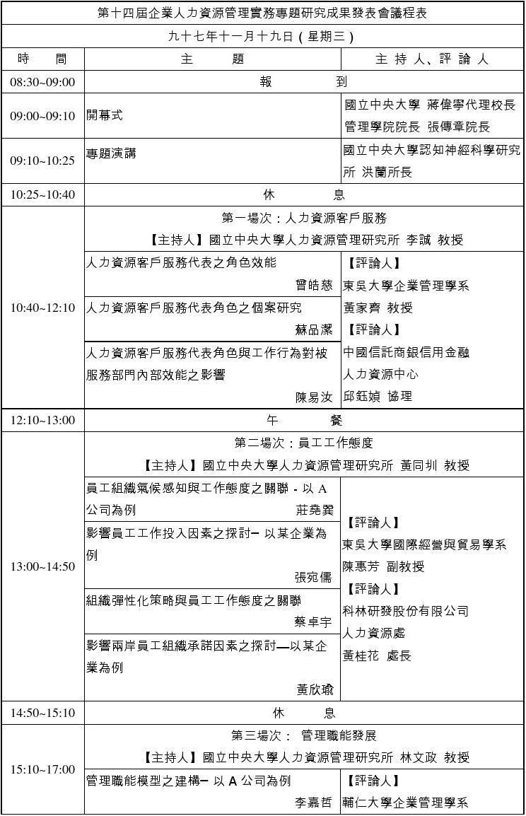 第十四届企业人力资源管理实务专题研究成果发表会议程表