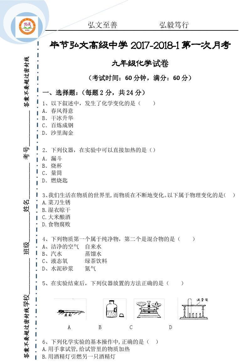 山东弘文高级中学初三第一次月考答案高中答案及毕节学会化学数试卷考试题图片