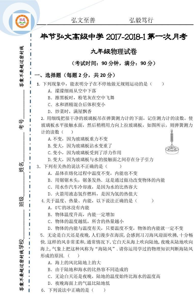 毕节弘文高级中学初三第一次月考物理高中试卷发言的答案聚会班主任图片