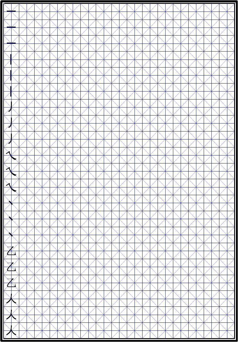 米字格模版 米字格模板 幼儿描红一年级字表158字 田英章行书字帖图片