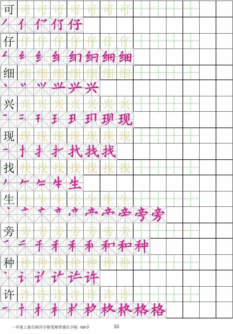 一年级上汉字笔顺带描红图片