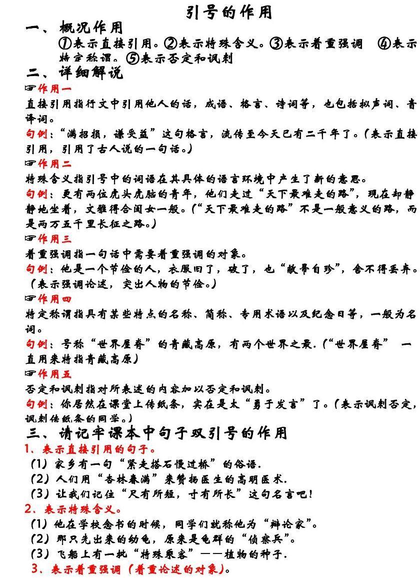 引号的意思 作用 例句_小学引号的用法及例句_引号用法