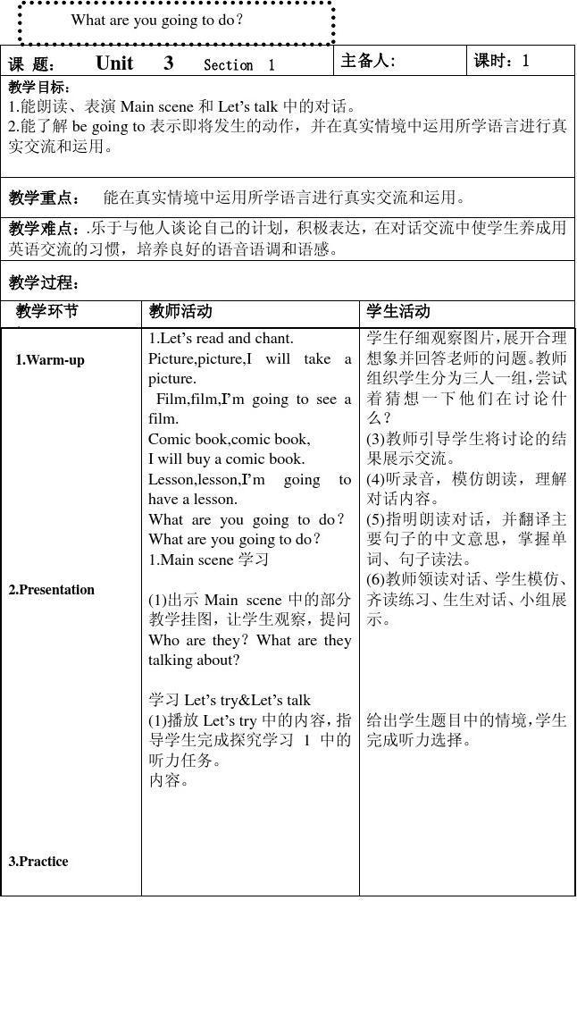 2014新版PEP六年级英语上册3单元教案.1-6课时