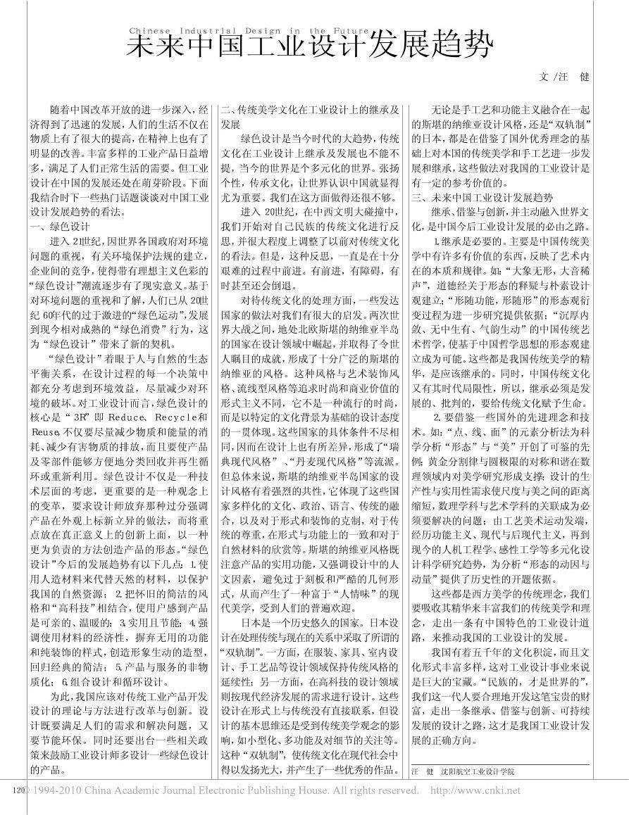 未来中国工业设计发展趋势