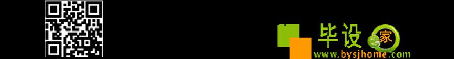 2013年河南大学软件工程学院毕业设计选题表
