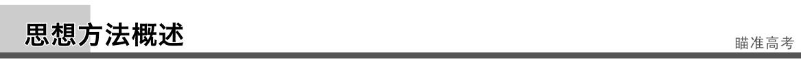2014届高考数学文二轮专题突破:专题七 第4讲转化与化归思想