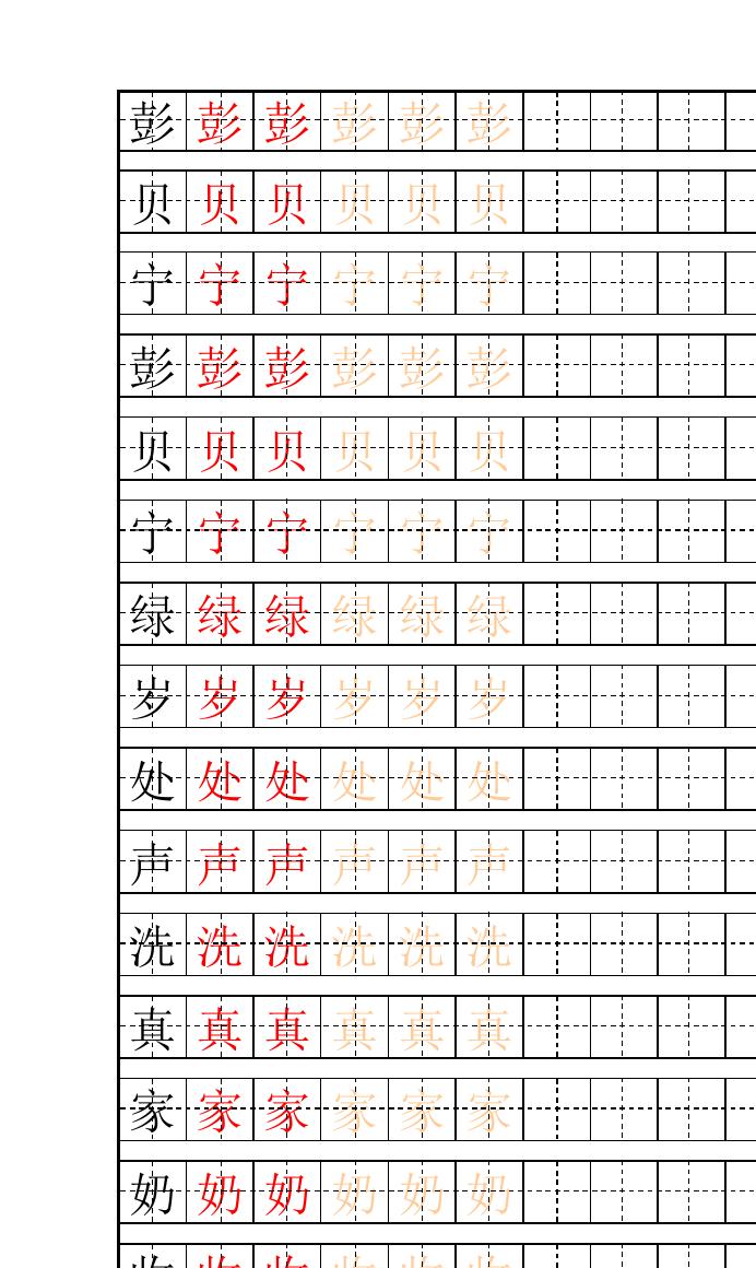 马浩轩好用的主题练字田字格及描红自制字帖模板少儿文字海报设计图片
