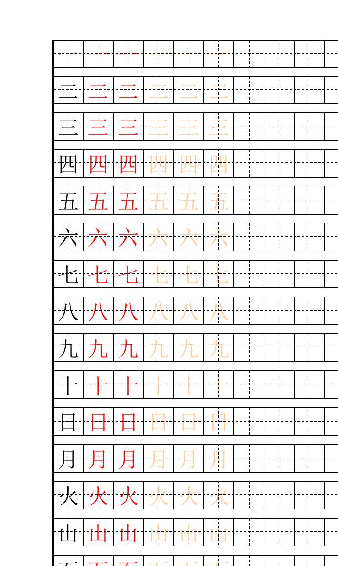 幼儿描红一年级字表158字