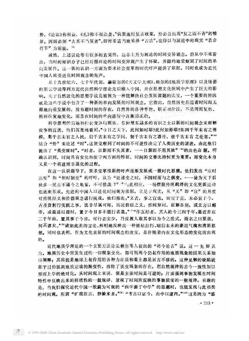 中国人的时间观念_近代中国人时间观念的文化意义_文档下载