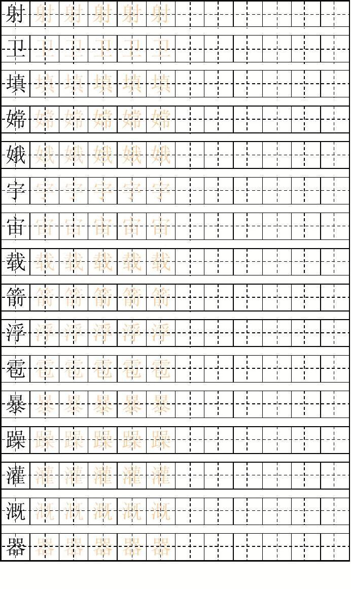纺织版二人教上册语文生字练字田字格4年级建筑设计院有限公司图片