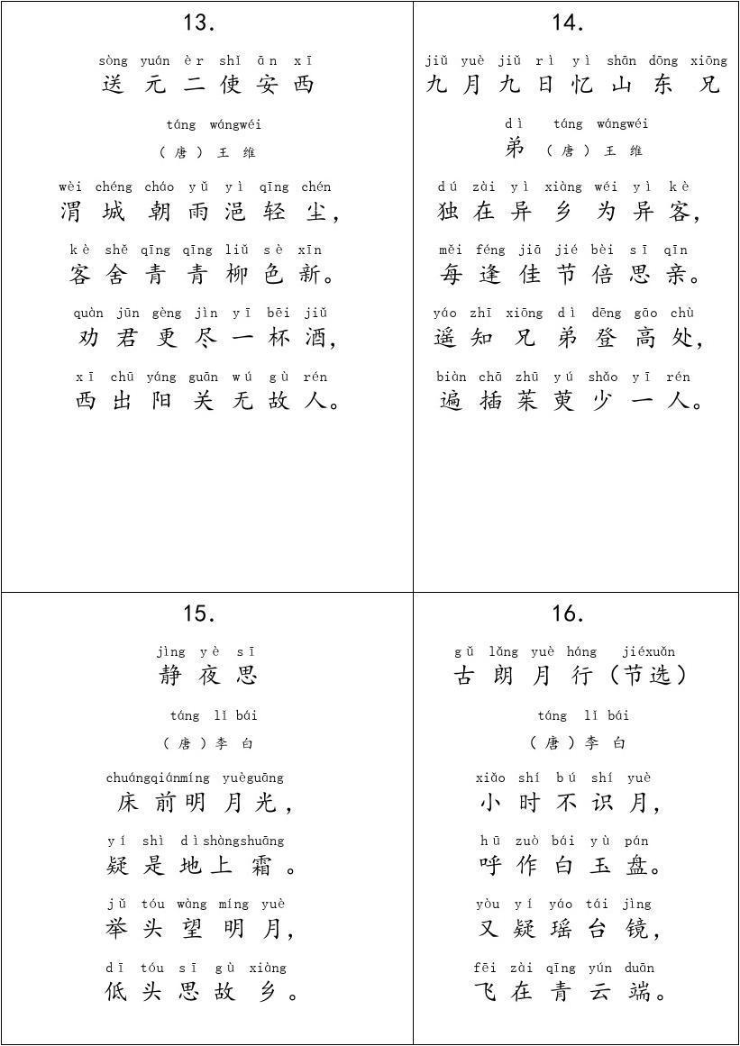 小学生必背古诗70首(带小学-已排版)深圳市前海拼音图片