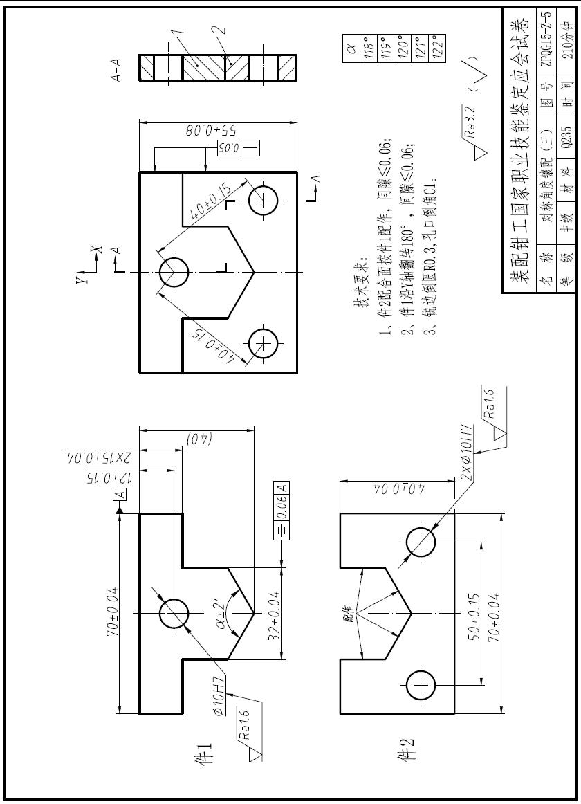 装配钳工中级�zh�_装配钳工中级工钳工操作对称角度镶配(三)