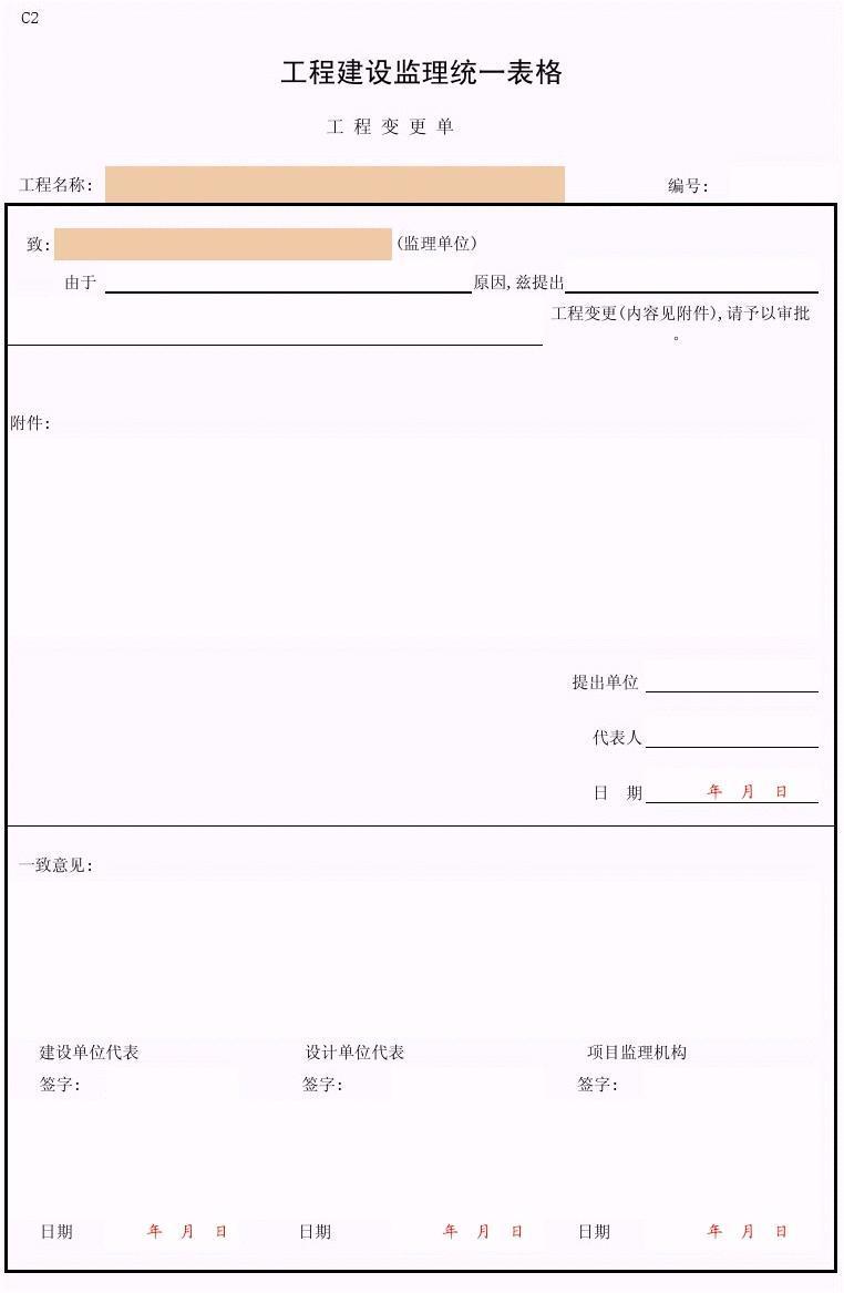 筑业广西省建筑工程资料表格软件-C2 工程建设监理统一表格