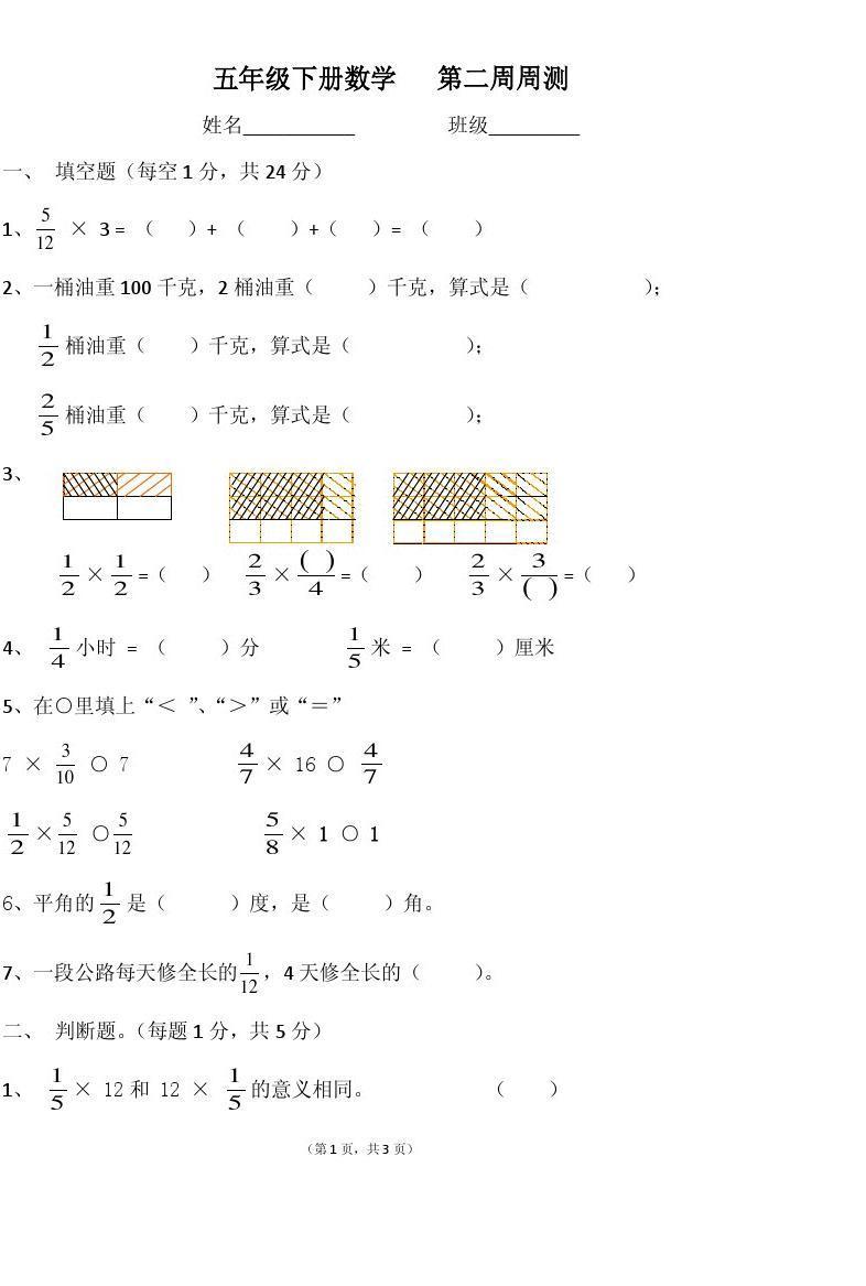 北师大版五年级下册第一单元《分数乘法》练习题
