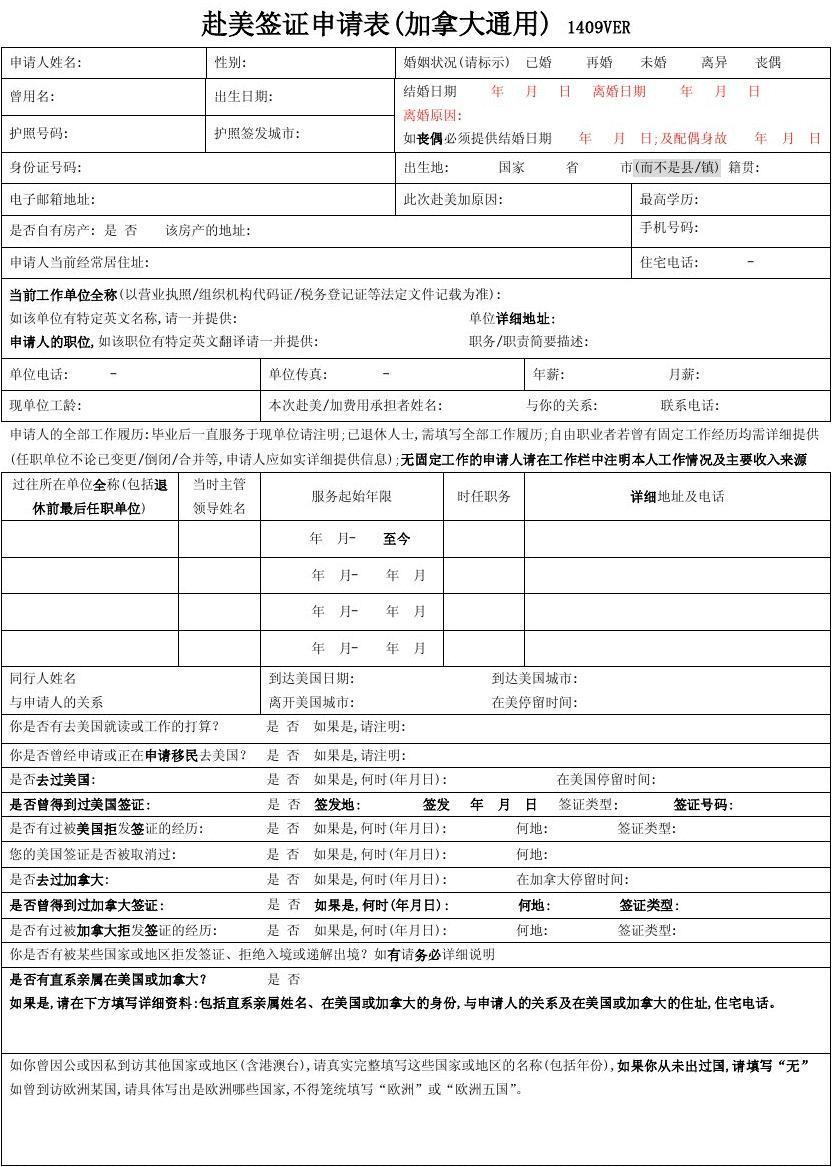 美国签证申请表 约签所需材料