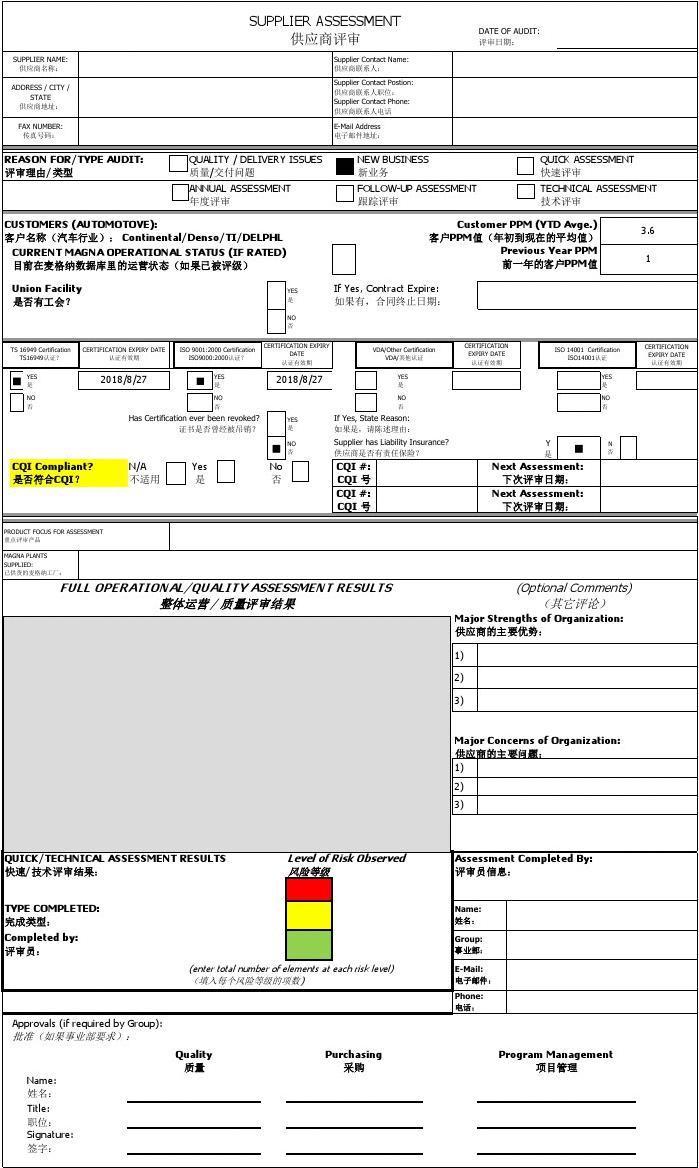 汽车行业供应商评审表图片