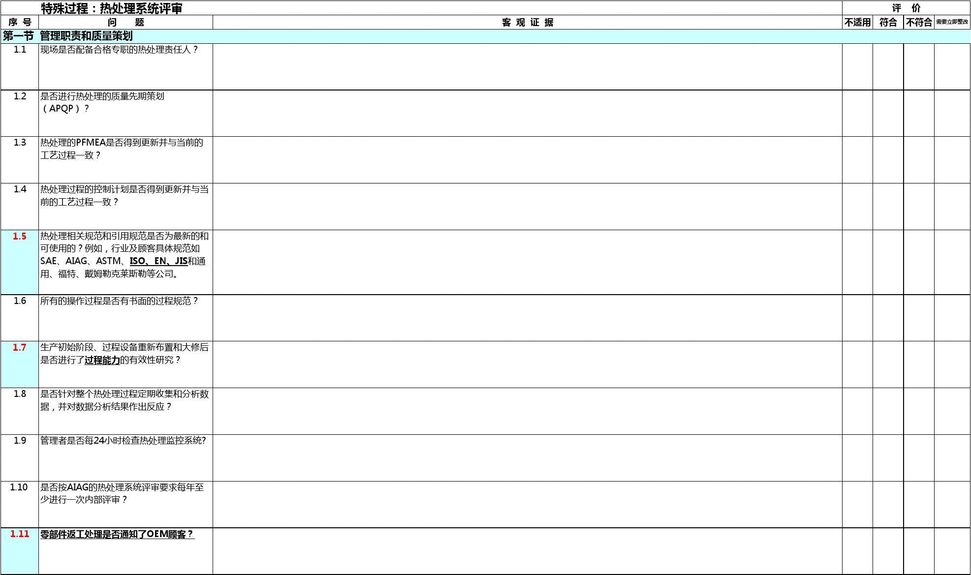 周三多管理学第三版_CQI-9第三版评审记录表作业审核表A_word文档在线阅读与下载_无忧文档