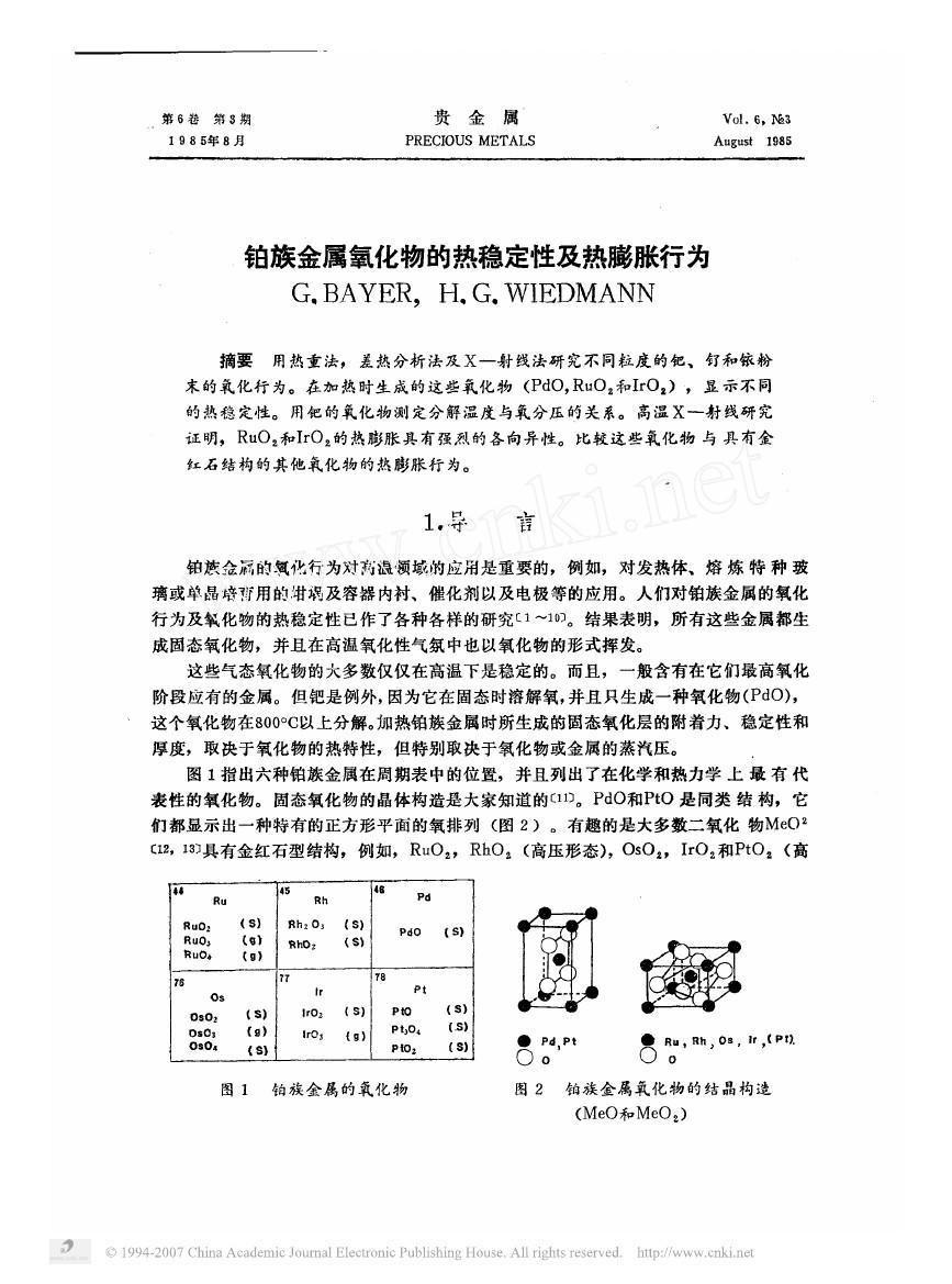 铂族金属氧化物的热稳定性及热膨胀行为