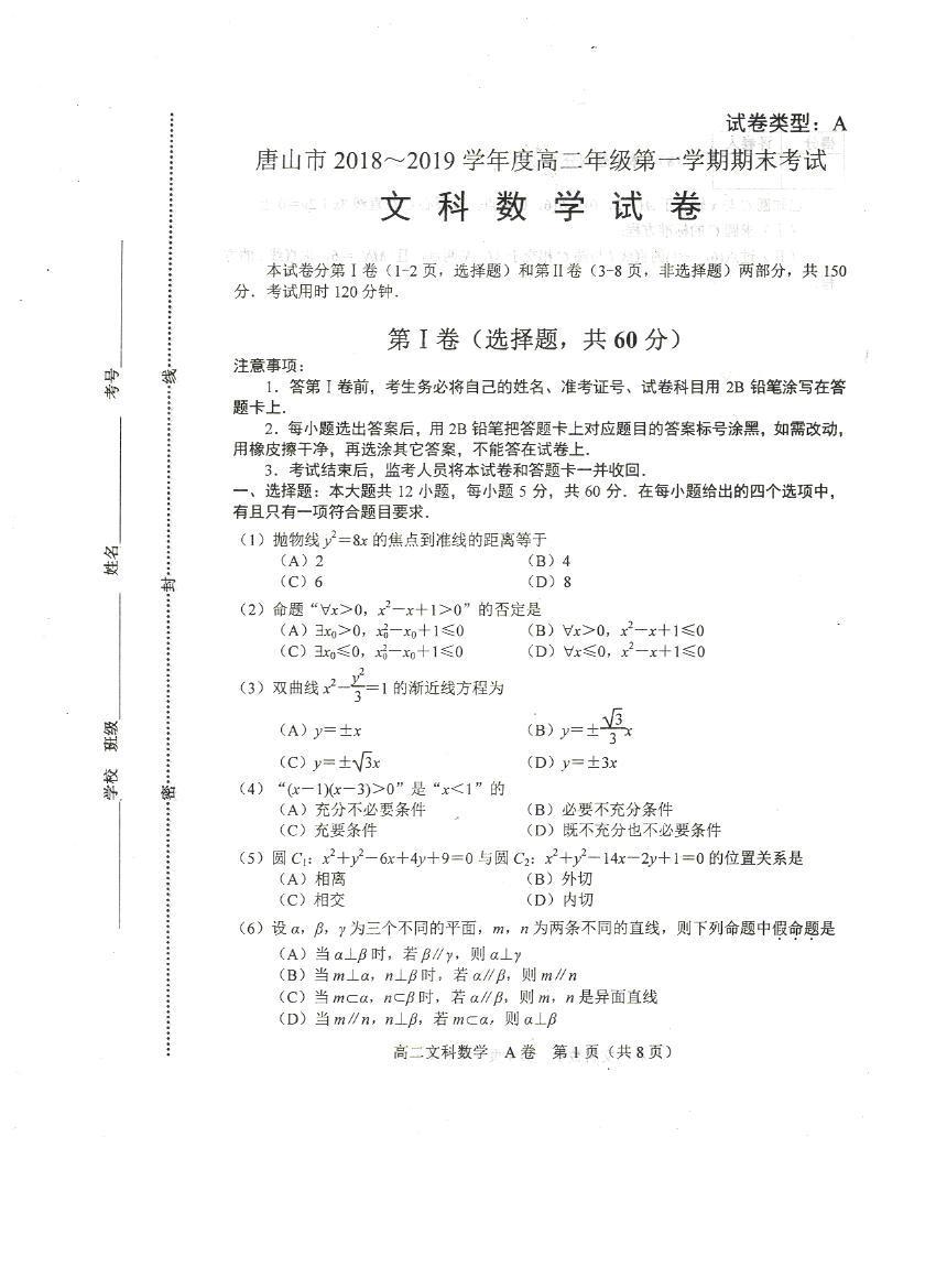 2018-2019学年河北省唐山市高二上学期期末考试(A卷)数学(文)试题 扫描版答案