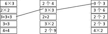 2014-2015北师大版二年级上册数学期中试卷答案