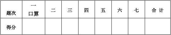 江苏省2018-2019年五年级下学期数学期末试卷(十套)