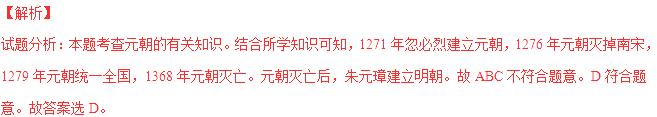 四川省乐山市2017年中考历史真题试题Word版含解析