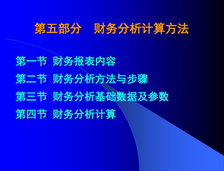 第五部分財務分析計算方法