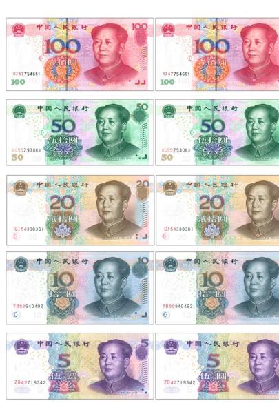 90 版 人民币