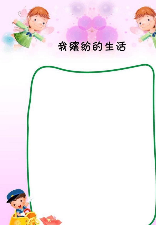 幼儿园小朋友宝宝儿童成长记录手册档案模板-高清a4纸张大小-经典珍藏