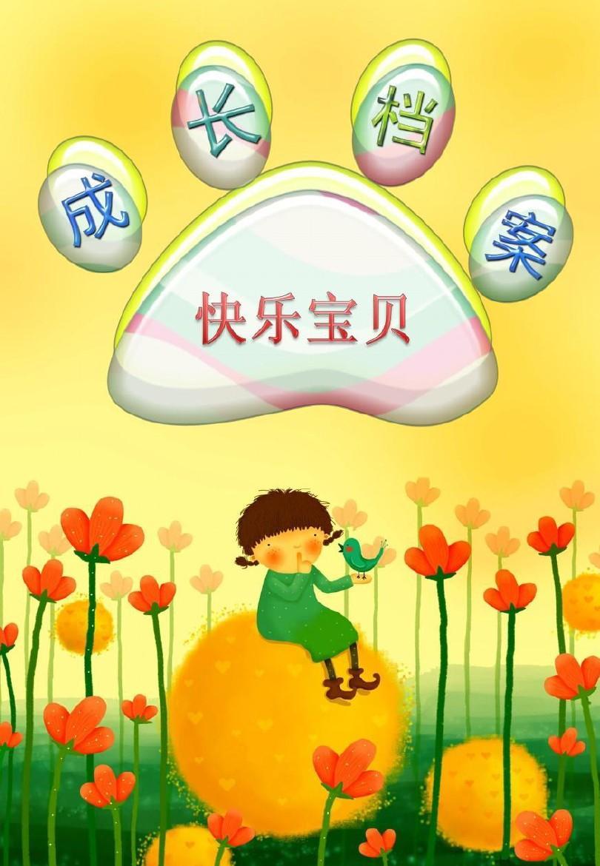 ppt素材小学小学生六儿童毕业班模板相册成v素材年级上海奥数图片