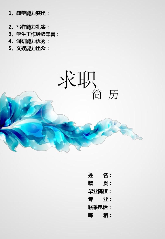简历封面/模板图片