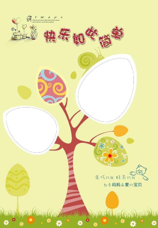 【精品推荐】ppt模板素材 幼儿园小朋友 幼儿儿童相册 成长档案模板图片