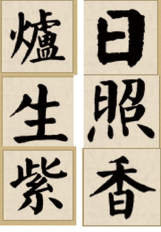 颜体 隶书集字古诗词图片