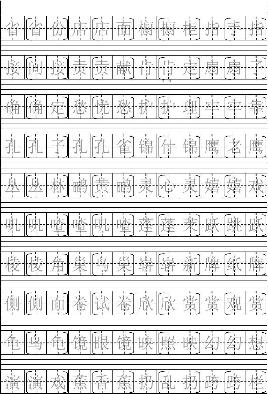 人教版语文二年级上册生字表--生字组词生字贴
