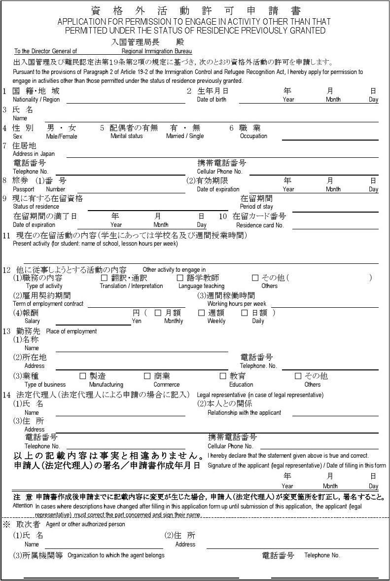 申請 書 在留 資格 許可 変更