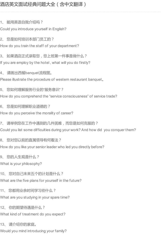 大全中文翻译经典初中问题(含英文面试)酒店学生校服图片女图片