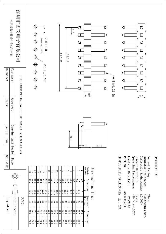 间距2.0MM排针规格书